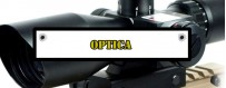 Comprar Optica - Armeria EGARA